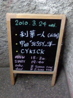 P2010_0324_171547.JPG